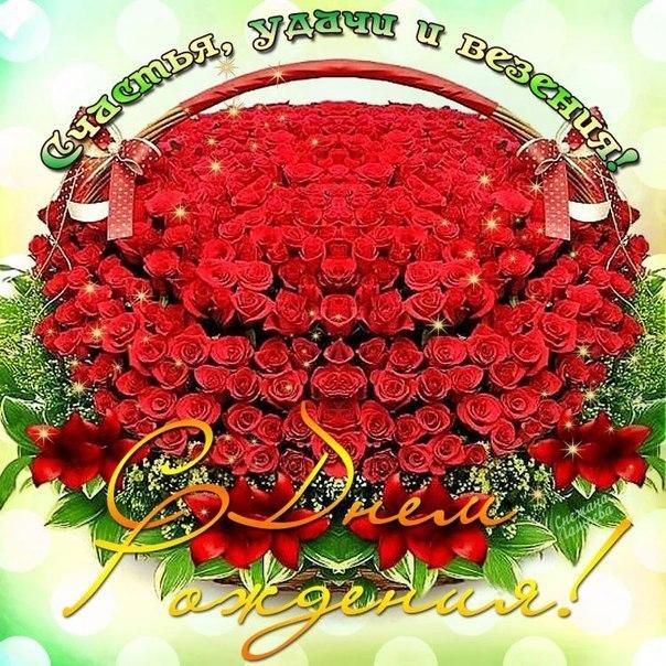 С днём рождения картинки красивые розы