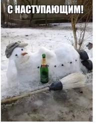 С НАСТУПАЮЩИМ))).png
