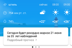 Screenshot_2019-06-21-07-29-39-310_ru.yandex.weatherplugin.thumb.png.11954b325b0e053c0830e329dcb199b6.png