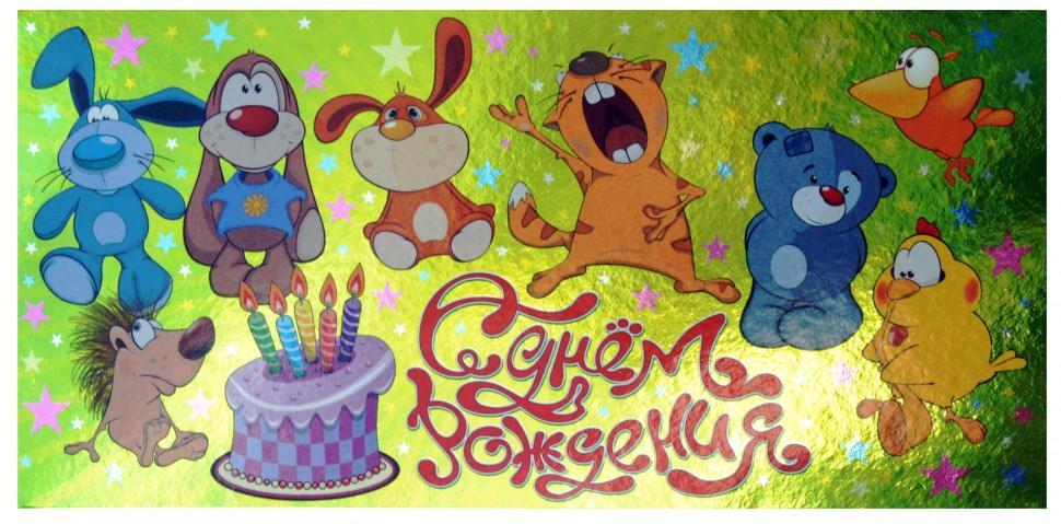Поздравление от лесных зверей на день рождения