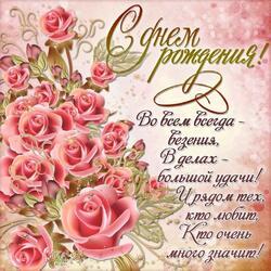pozhelanie-s-dnem-rozhdeniya-marha-3.thumb.jpg.50e9e2e87e80fd160e78294cbae9845f.jpg